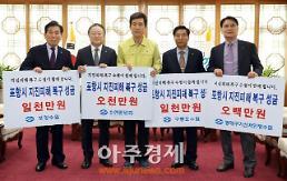 김임권 수협중앙회장, 포항 지진피해 현장 방문