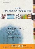 과천시 제21회 과천향토작가 작품전람회 개최