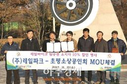 의왕시 레일파크 지역상권 활성화 협약 체결