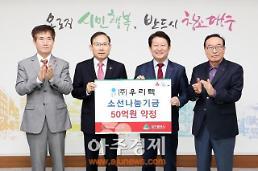 ㈜우리텍, 대구사회복지공동모금회에 역대 최고액 기부
