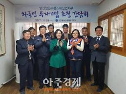 대경경제자유구역청, 영천경자구역 외국인투자기업 초청 간담회 개최