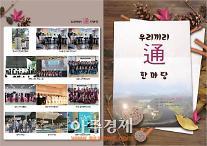 영양군, 2017 우리끼리 通 한마당 개최