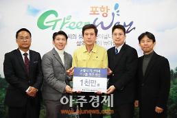 한동대 총동문회, 포항시에 1000만 원 성금 전달