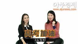 [유행어로 배우는 중국어] 수능 잘 봐! 중국어로?