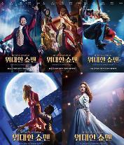 휴 잭맨 '위대한 쇼맨' 12월 20일 전세계 최초 개봉 확정…캐릭터 5종 포스터 공개