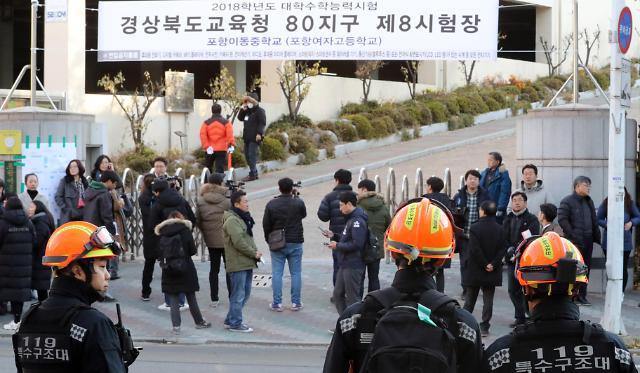 """韩2018学年高考今天举行  多方出动为考生""""保驾护航"""""""