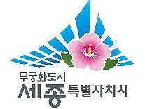 """세종시, """"출산율 전국 최고도시로 만들겠다"""""""