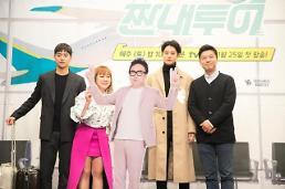 [AJU★종합] 통장요정 김생민 vs 큰 손 박나래의 짠내투어, 내 여행 스타일을 찾아라