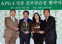 KPGA, 골프연습장 인증 사업 시작…남서울CC & 고양CC에 인증패 전달