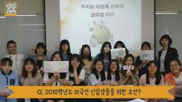 [아주동영상][오소은의 어서오쇼] 수능 D-day, 외국인 재학생들의 한국 대학생활?