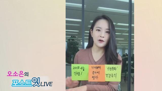 [아주동영상][오소은의 포스트잇LIVE] 11월23일(목) 빠르게 살펴보는 뉴스