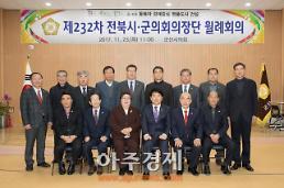 군산시의회, 한국지엠 군산공장 경영 정상화 촉구'건의문 채택