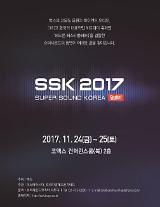 """NHN벅스, 오디오쇼 '슈퍼사운드 코리아 2017' 개최…""""고음질과 오디오에 대한 모든 것"""""""