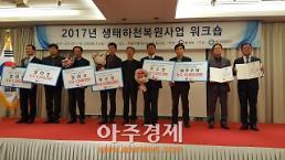 성남시 탄천 생태하천복원사업 '최우수'