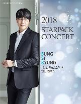 위메프, '성시경 스타팩 콘서트 패키지' 단독 판매