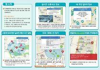 의정부소방서, '안전대동여지도 앱(App)'홍보