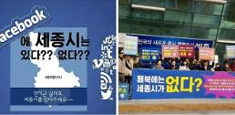 페이스북에선 찾을 수 없는 세종시… 시민들 항의방문단 구성 상경