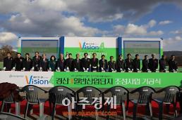경북도, 경산4 일반산단 기공식 가져...4944억 원 투자