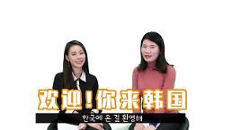 [유행어로 배우는 중국어] 어서와! 한국은 처음이지, 중국어로?