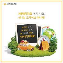 KB국민은행, 연말까지 KB매직카대출 신규고객 대상 이벤트