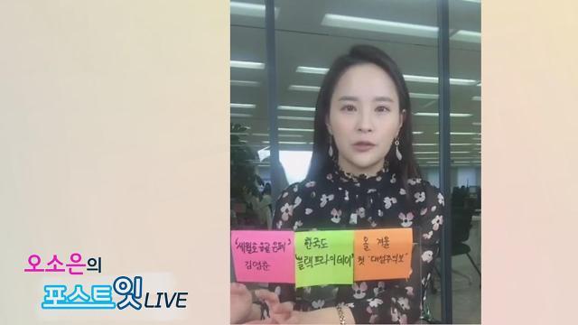 [아주동영상][오소은의 포스트잇LIVE] 11월24일(금) 빠르게 살펴보는 뉴스