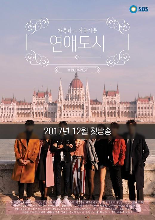 SBS、恋愛リアリティ番組「恋愛都市」12月に放送