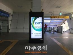 파주시,올 한해의 멋진 마무리는 밀린세금 납부 전철역 홍보