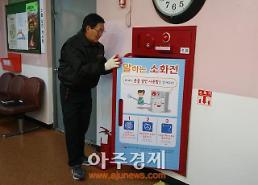 성남시 동절기 화재예방...말하는 소화전 설치
