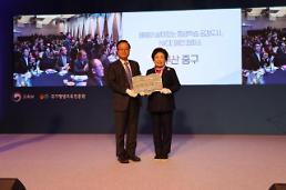 [단신]부산 중구,  2017 평생학습도시 동판 수여받아