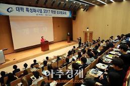 가천대 '특성화 사업 학생 성과발표회' 개최