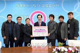 〔포토〕 중소기업CEO연합회 기금 증서받는 안병용 의정부시장