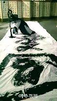 """새암 김지영, 팔공산서 """"국태민안·평창올림픽 성공기원 서예퍼포먼스"""""""