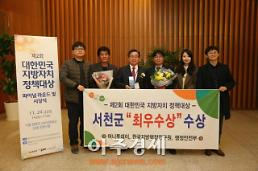 서천군, 제2회 대한민국 지방자치 정책대상'최우수상'수상
