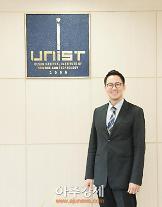 변영재 유니스트(UNIST) 교수, '대한전자공학회 논문상'