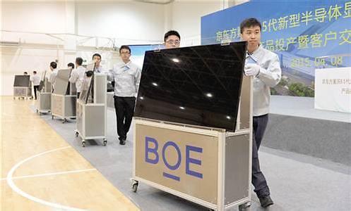 京东方取代乐金显示 成全球最大显示器面板生产商
