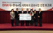 BNK부산은행, 사회복지 아이디어에 2억5000만원 후원