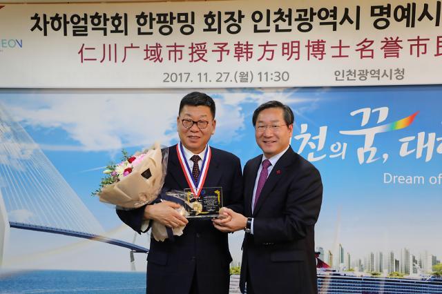 中国全国政协外事委员会副主任韩方明被授予仁川荣誉市民称号