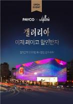 NHN페이코, 프리미엄 백화점 '갤러리아'에서도 페이코 결제 적용.