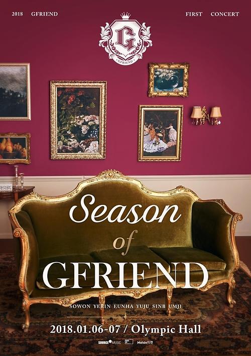 女团GFRIEND明年1月首开演唱会