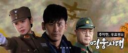 """.""""韩中夫妇""""于晓光秋瓷炫在韩有多火? 主演中国电视剧在当地播出."""