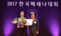 벤츠 공식 딜러 '한성자동차', 2017 메세나대상 수상