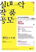국립국악원, 국악 창작곡 활성화를 위한 실내악 작품 공개 모집
