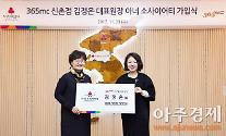 김정은 365mc신촌점 대표원장, '아너소사이어티' 가입