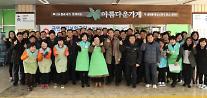 건보공단 부산본부, '아름다운 나눔을 위한 바자회'개최