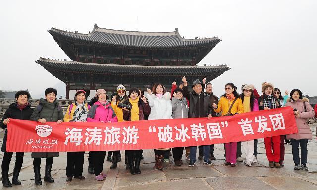 """时隔262天重返韩国  中国旅游团开启""""破冰之旅"""""""