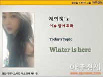 [제이정's 이슈 영어 회화] Winter is here (겨울이 오면)