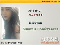 [제이정's 이슈 영어 회화] Summit conferences (정상 회담)