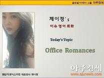 [제이정's 이슈 영어 회화] Office romances (사내 연애)
