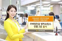 KB국민은행, 모바일 전용 방카슈랑스 상품 2종 판매