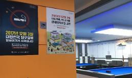 """.韩政府禁烟再出狠招 台球厅里""""边打边抽""""罚款10万韩元."""